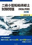 二級小型船舶操縦士試験問題【解説と問題】(3訂版)