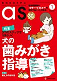 動物看護専門誌 as(アズ)2018年1月号