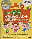 0-5歳児 食育まるわかりサポート&素材データブック―そのまま使える!CD-ROM付き (Gakken保育Books)