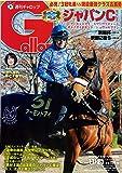週刊Gallop(ギャロップ)2018年11月25日号