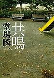 共鳴 (中公文庫)