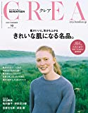 CREA 10月号 (きれいな肌になる名品。)
