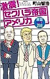 激震! セクハラ帝国アメリカ 言霊USA2018 USA語録 (文春e-book)