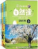 自然課:馬小跳愛科學(套裝共4冊)(兩種封面 隨機發貨)