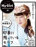 """【Amazon.co.jp限定】別冊CD&DLでーた My Girl vol.10""""VOICE ACTRESS 内田真礼生写真付"""