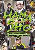 HAMASHO 第2シーズン1 HAMASHOに巻き込まれた芸能人達 [DVD]