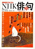 NHK俳句 2019年 11 月号 [雑誌]
