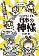 マンガでわかる日本の神様: 起源や個性を知って、もっとご利益を!