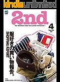 2nd(セカンド) 2019年4月号 Vol.145[雑誌]