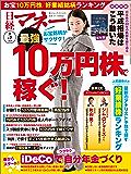 日経マネー 2019年5月号 [雑誌]