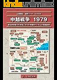 中越戦争 1979