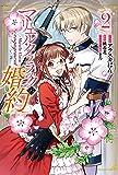 マリエル・クララックの婚約 2巻 (ZERO-SUMコミックス)
