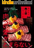 おいしい肉の店 2019 首都圏版 おいしい〇〇の店