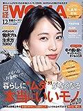 日経ウーマン 2019年 12 月号