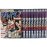 賭博堕天録カイジ 和也編 コミック 1-10巻セット (ヤングマガジンコミックス)