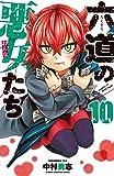 六道の悪女たち 10 (少年チャンピオン・コミックス)