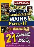 APPSC Group-III Panchayat Secretary MAINS Paper-II Top 21 Model Papers [ TELUGU MEDIUM ]