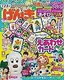 げんき 2017年 05 月号 [雑誌]