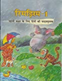 Rimjhim Textbook in Hindi for Class - 1  - 117