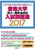 音楽大学・短大・高校音楽科入試問題集 2017: 2017