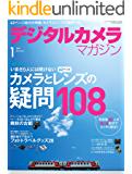 デジタルカメラマガジン 2016年1月号[雑誌]
