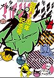 少年マガジンエッジ 2016年10月号 [2016年9月17日発売] [雑誌]