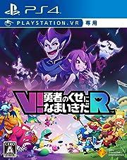 V!勇者のくせになまいきだR (VR専用)