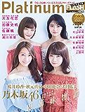 Platinum FLASH Vol.3 [雑誌]