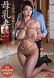 母乳妻緊縛奴隷 桑田みのり Fitch [DVD]