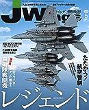 J Wings (ジェイウイング) 2019年5月号