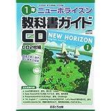 教科書ガイドCD ニューホライズン 1年 (<CD>)