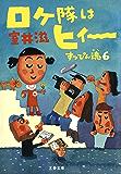 ロケ隊はヒィ~ すっぴん魂 (文春文庫)