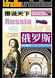 俄罗斯(全彩图本) (图说天下/世界历史系列 9)