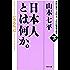 日本人とは何か。(下巻)神話の世界から近代まで、その行動原理を探る (PHP文庫)