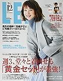LEE(リー) 2019年 12 月号 [雑誌]