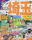 まっぷる 埼玉 川越・秩父・鉄道博物館'18 (マップルマガジン 関東 5)