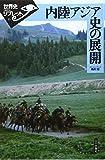 内陸アジア史の展開 (世界史リブレット (11))