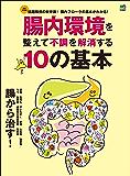 腸内環境を整えて不調を解消する10の基本[雑誌] エイムック