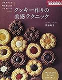 クッキー作りの美感テクニック―プラスワンで味も見た目もハイグレード (旭屋出版MOOK 手作り本格派の中級教科書)
