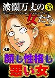 波瀾万丈の女たち Vol.36 顔も性格も悪い女 [雑誌]