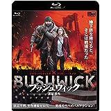 ブッシュウィック ―武装都市― [Blu-ray]