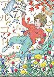 はじめアルゴリズム(7) (モーニングコミックス)