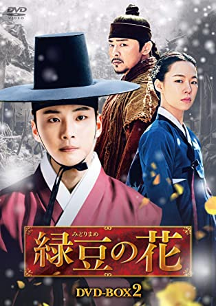 [DVD]緑豆の花 DVD-BOX2