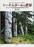 トーテムポールの世界: 北アメリカ北西沿岸先住民の彫刻柱と社会