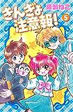きんぎょ注意報!(5) (なかよしコミックス)