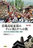 青蔵高原東部のチャン族とチベット族【論文篇】: 2008汶川地震後の再建と開発