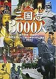 ビジュアル三国志3000人