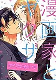 漫画家とヤクザ3【電子限定漫画付き】 (ラブコフレコミックス)