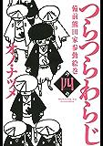 つらつらわらじ(4) (モーニングコミックス)
