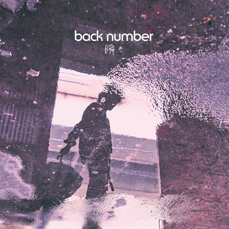 「瞬き back number」の画像検索結果